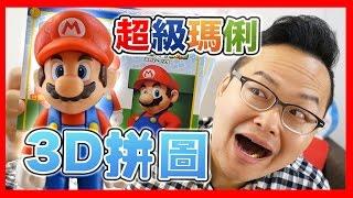 日本瑪俐歐3D拼圖玩具!原來3D拼圖這麼困難啊…以前真是小看它了《阿倫瘋玩具》
