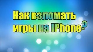 Как взломать игры на IPhone/IPad/IPod? - Легко!