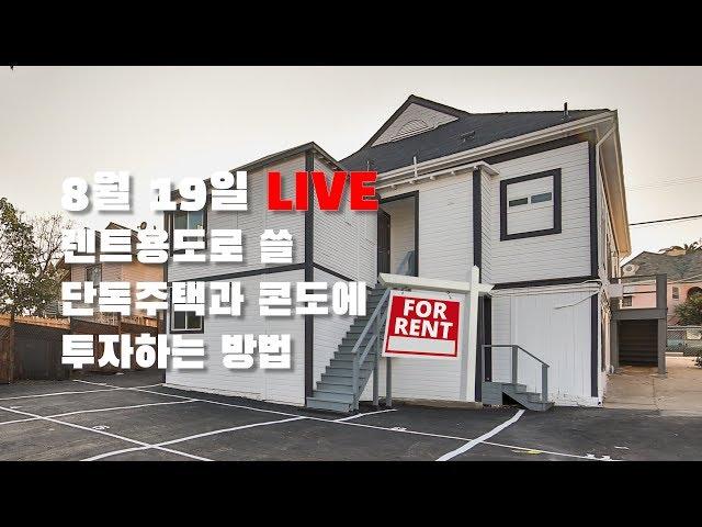 8월 19일 LIVE - 렌트용 단독주택/콘도 투자하는 방법