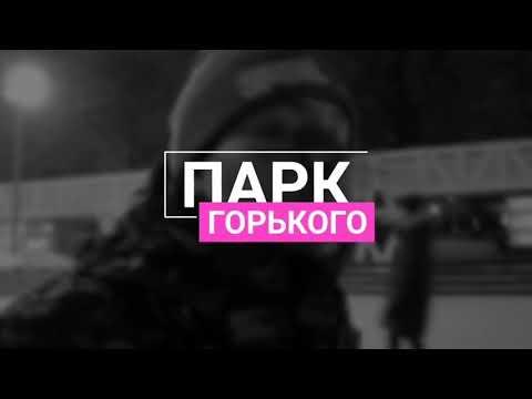 Ледовый СТЕРЕОКАТОК парке Горького (зима 2019)
