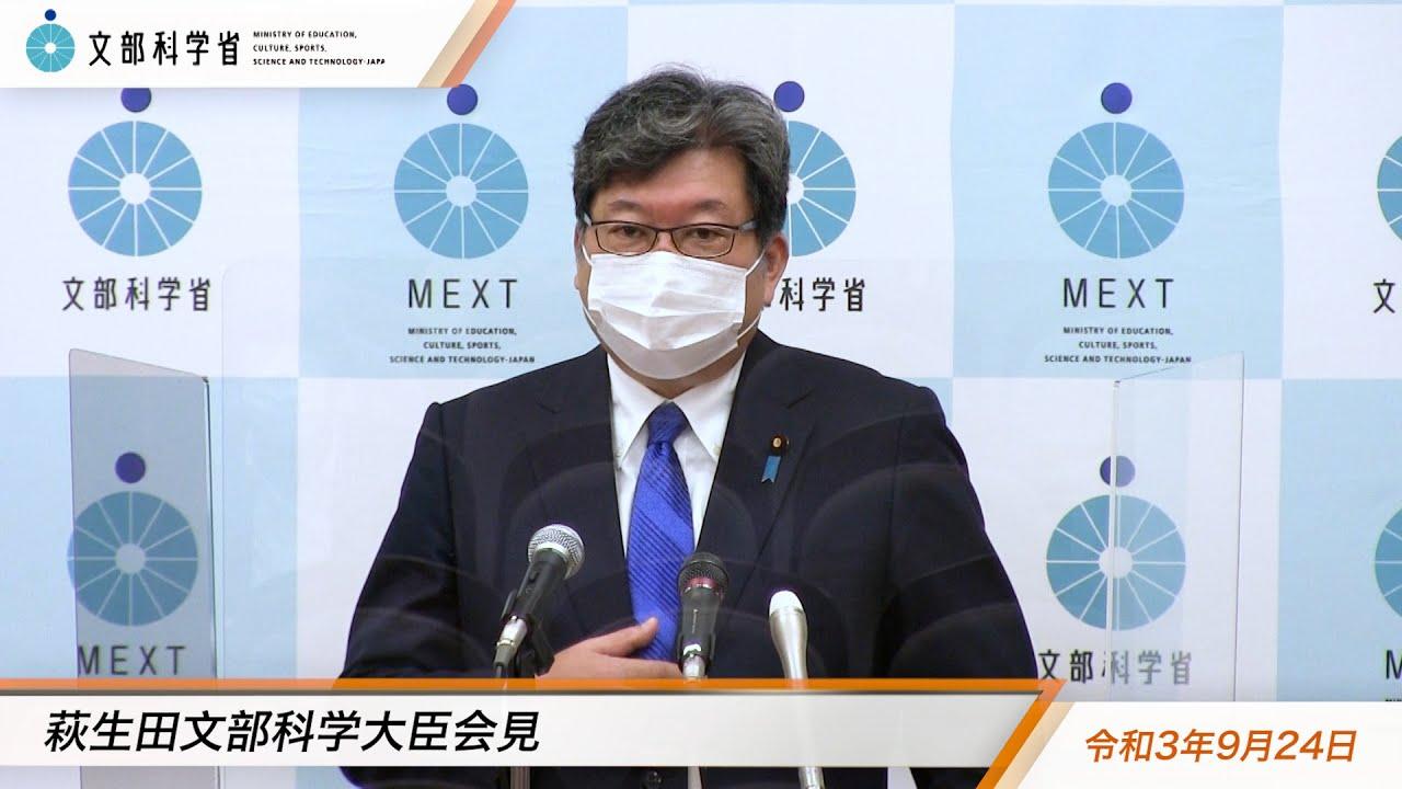萩生田文部科学大臣会見(令和3年9月24日):文部科学省