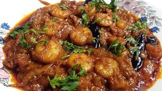 Prawns masala recipe l masala prawns l झिंगा मसाला रेसिपी