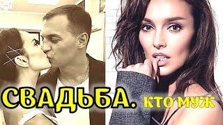 Горько! Звезда сериала «Кармелита» и ведущая программы «Доброе утро» Юлия Зимина вышла замуж