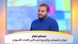 حسام نصار - فوزان للفيصلي والجزيرة في كأس الاتحاد الآسيوي