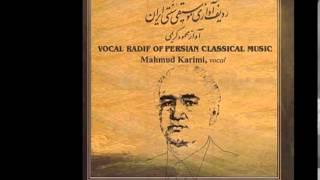 آموزش ردیف و آواز - محمود کریمی - چهارگاه ١ -  Radif Chahrgah 1