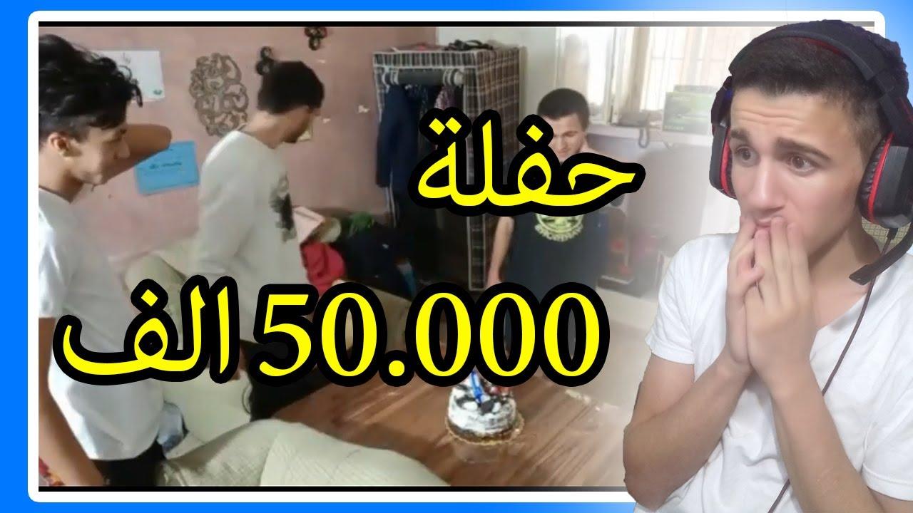 ردة فعلي على حفلة 50.000 الف | احلا شي صارلي !!!