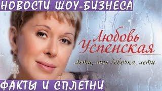 Поцелуй Успенской со взрослой дочкой шокировал пользователей сети. Новости шоу-бизнеса.