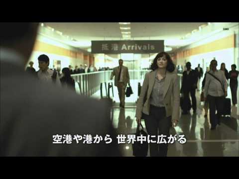 【映画】★コンテイジョン(あらすじ・動画)★