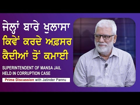 Prime Discussion With Jatinder Pannu #578_Superintendent Of Mansa Jail Held In Corruption Case