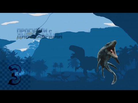 3#Прогулки с динозаврами Мозазавр