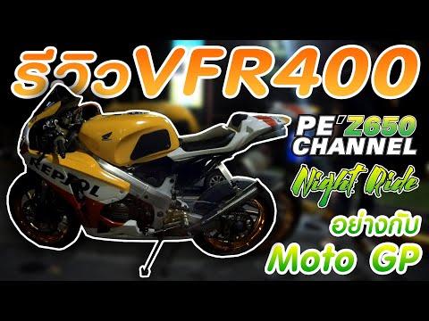 PE'Z650 Channel - EP.21 รีวิว VFR 400 อย่างกะ Moto GP