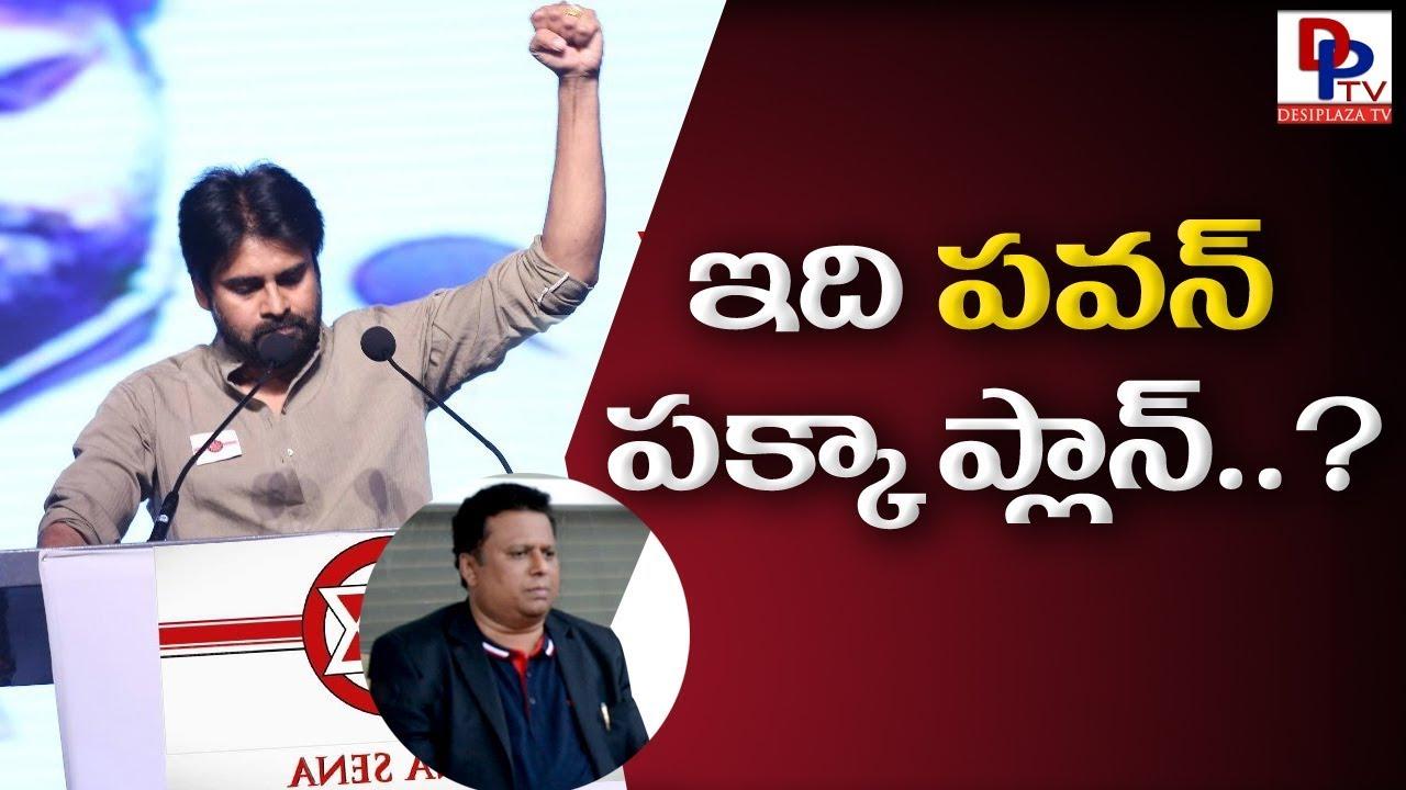 పవన్ పక్క ప్లాన్ II Pawan Kalyan strategy for Election