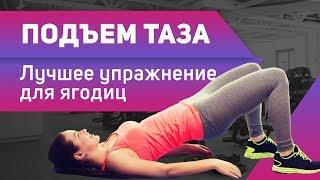 ПОДЪЕМ ТАЗА Лучшее упражнение для ягодиц 10 упражнение