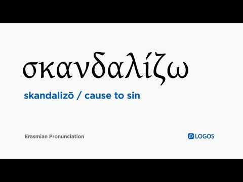 How to pronounce Skandalizō in Biblical Greek - (σκανδαλίζω / cause to sin)