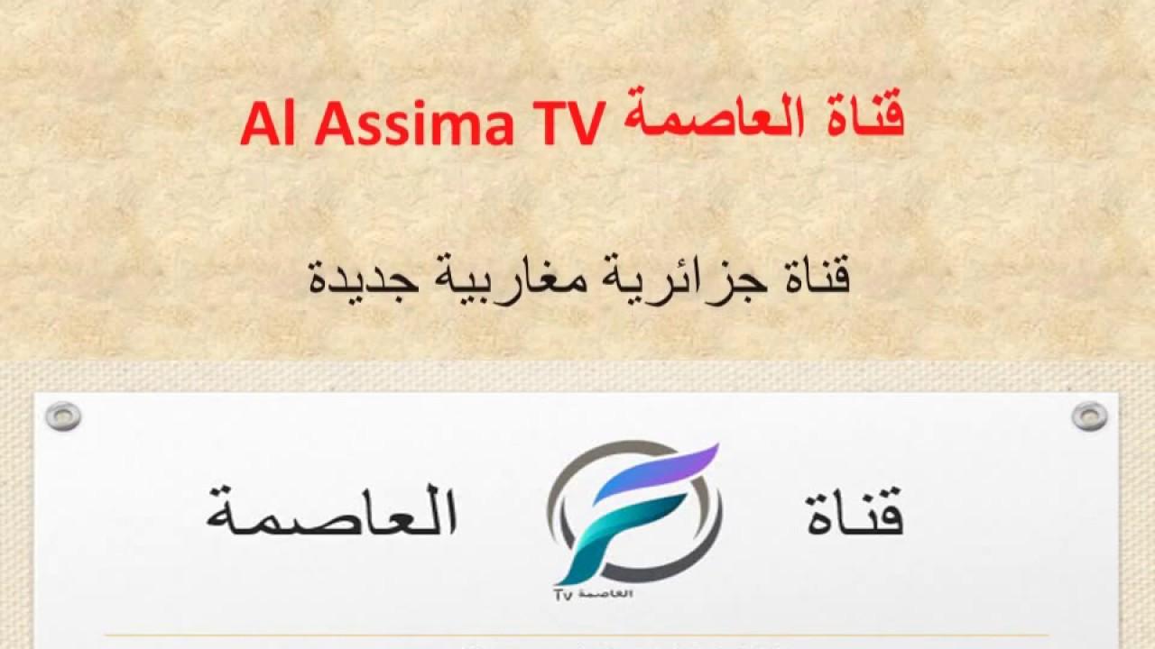 مواعيد المسلسلات على قناة العاصمة قناة جزائرية مغاربية جديدة تنطلق الاثنين 4 5 2020م Youtube