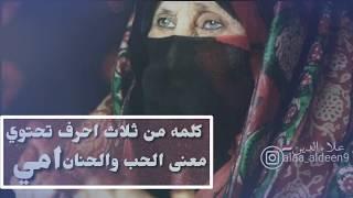 شيله يمنيه || ابو حنظله || ضاقت الدنيا عليا بعد مافرقت انا امي || شيلات يمنيه  Songs Yemen