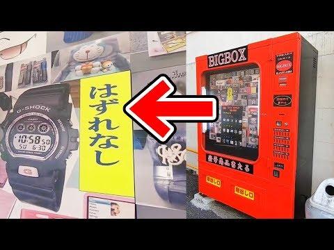 ハズレなしの1000円自販機から嬉しい物が出てきてしまった。