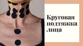 Как устранить морщины с лица и шеи пока вы спите!   Тейпы