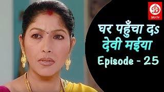 घर पहुँचा दs देवी मईया - Episode - 25- Ghar Pahucha Da Devi Maiya - Bhojpuri TV Shows