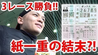 【競馬実践】京都競馬場で3レース勝負!! / マイルチャンピオンシップ / 2017.11.22 【わさお】 thumbnail