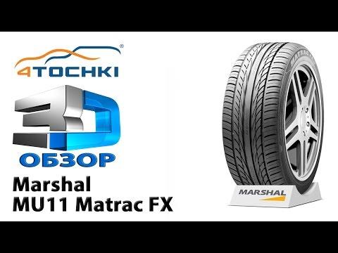 Matrac FX MU11