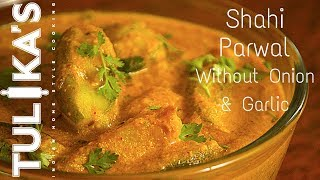 Shahi Parwal Recipe | Parwal Ki Sabzi Without Onion And Garlic | Niramish Potoler Tarkari