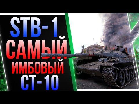 STB 1 Самый имбовый СТ 10 . ДПМ превыше всего. WG СМОГЛИ!)
