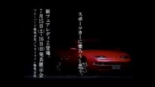 Nissan Fairlady Z 1989 Commercial (Japan)
