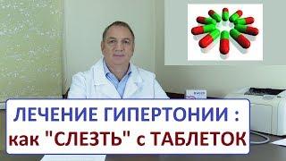 """видео: Лечение гипертонии – как """"слезть"""" с таблеток от давления и снизить дозу лекарств."""