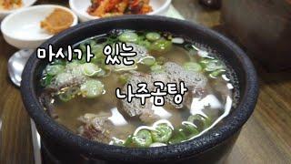 [광주맛집]윤가네 나주곰탕 한 그릇. yummy.  m…