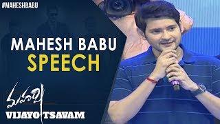 Mahesh Babu Full Speech | Maharshi Vijayotsavam | Pooja Hegde | Allari Naresh | Vamshi Paidipally