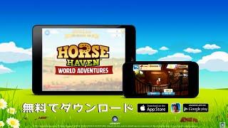ホースヘブン ワールドアドベンチャー(Horse Haven World Adventures) -- ローンチトレーラー [JP]