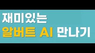 로봇과 함께하는 SW 페스티벌_알버트 교육영상_1일차