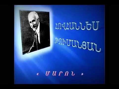 Hovhannes Tumanyan - Maron - Kardum E Arsen Ghazaryan@