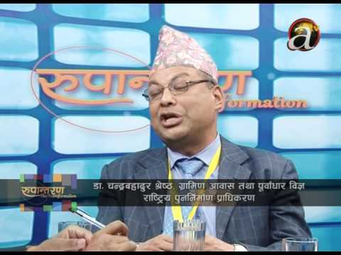 Rupantaran Episode  169- Earthquake Destroyed Rural Housing Reconstruction Initiative in Nepal .