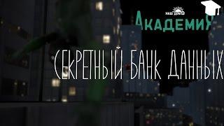 НАШ ДОМ 🎓 Академия – Открытый урок 1. Секретный Банк Данных (12+)