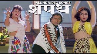 शपथ मूवी आल HD विडियो सोंग्स - मिथुन चक्रवर्ती, जैकी श्रॉफ, राम्या कृष्णन, विनीता