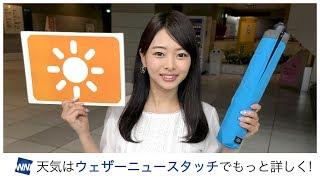 ★お天気キャスター解説★ 5月27日(土)の天気 thumbnail