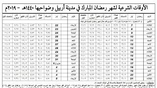 امساكية شهر رمضان المبارك في مدينة اربيل  وضواحيها لعام 1440 هـ (2019 م)