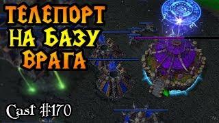 Гениальный телепорт на вражескую базу от Grubby [Warcraft 3 Reforged]