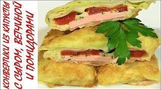 Конвертики из капусты с сыром, ветчиной и помидорами