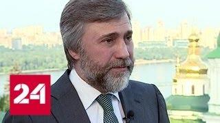 Вадим Новинский о досрочных выборах в Раду - Россия 24