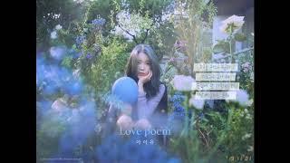 아이유[IU] - Love poem 1시간 연속 재생