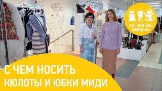 Советы стилиста. С чем носить кюлоты и юбки миди