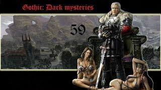 Готика: Мрачные тайны - Доспехи паладина и благословение Инноса
