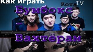 Как играть на гитаре Бумбокс - Вахтёрам Видеоурок (аккорды | сhords)