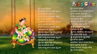 Laali Paatalu In Telugu || Ksheera Sagara Vihara || with Telugu Lyrics