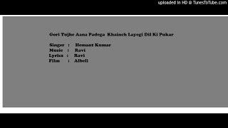 Tujhe Aana Padega Khainch Layegi Dil Ki Pukar-Hemant Kumar-Albeli-Music-Ravi
