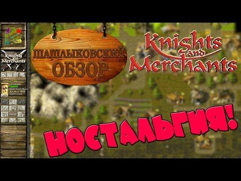 Knights and Merchants /  Война и Мир - обзор