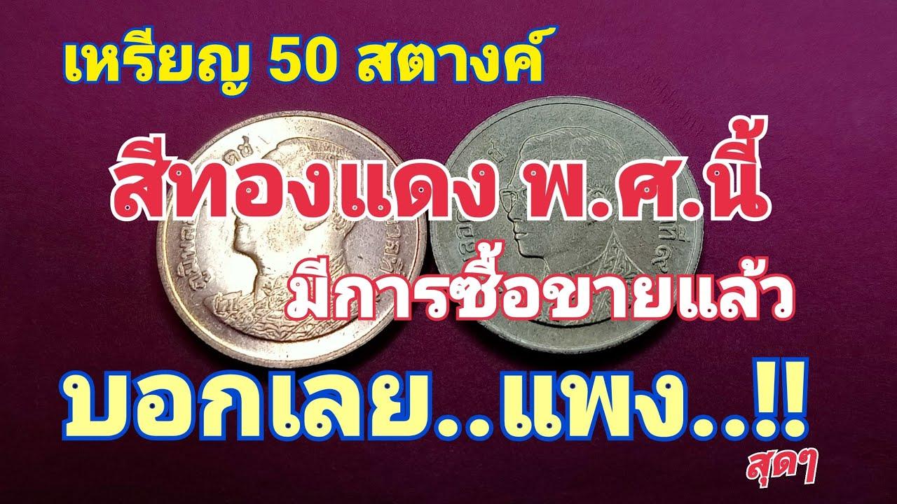 #ครูโด่งCoin เหรียญ 50 สตางค์สีทองแดง พ.ศ.นี้ มีราคาซื้อขายแล้ว ในกลุ่มนักสะสม บอกเลย..แพง..!!! สุดๆ